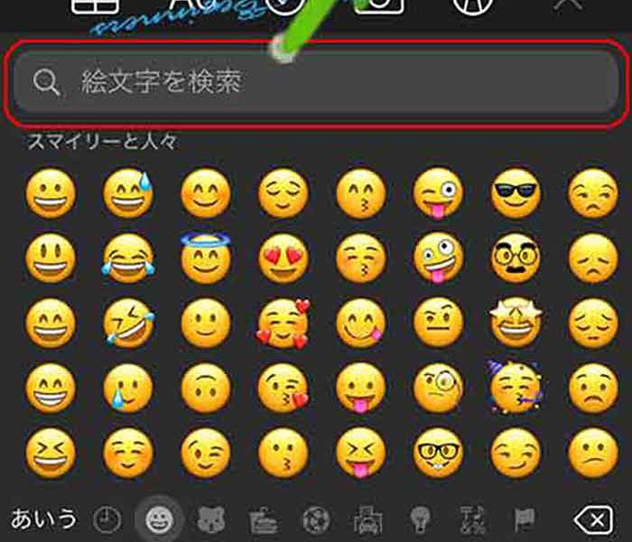 iPhone_絵文字キーボード_絵文字検索