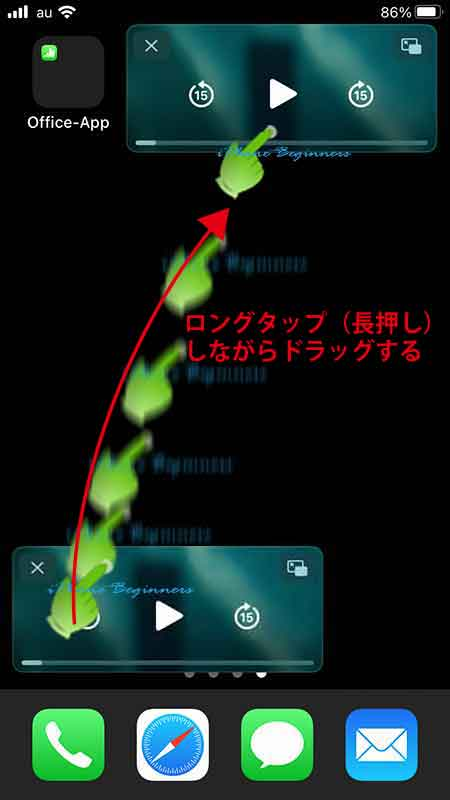 iphone_ピクチャインピクチャ画面移動