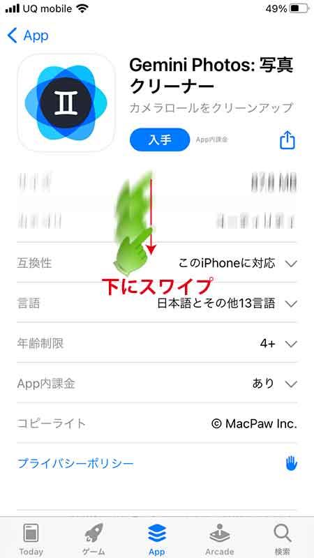 App情報画面を下にスワイプ