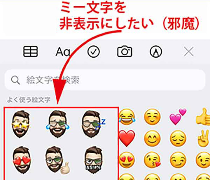 iphone12_絵文字キーボード_ミー文字