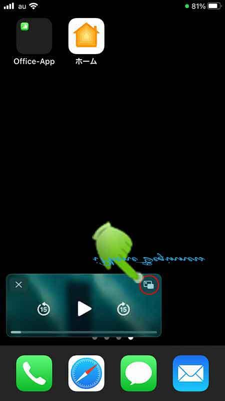 iphone_ピクチャインピクチャ全画面表示アイコン