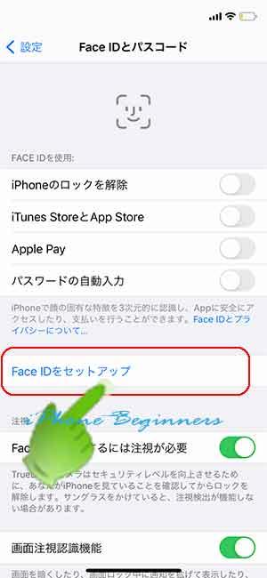 iPhone12_FaceIDとパスコード設定画面_FaceIDをセットアップ