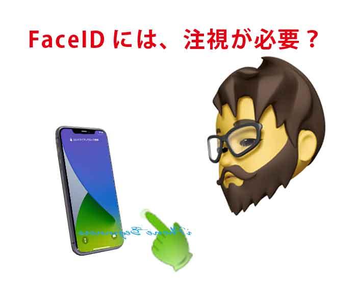 FaceID注視機能設定