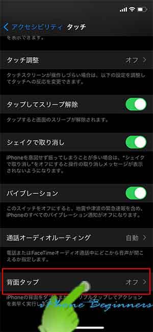 iphone12_タッチ設定画面_背面タップ