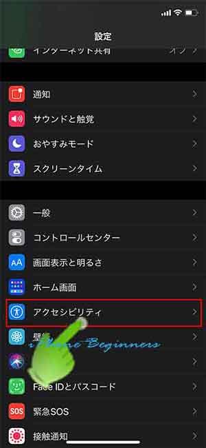 iphone12_設定アプリ画面_アクセシビリティ