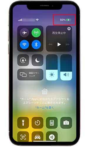 iphone12_コントロールパネル_バッテリー残量%表示