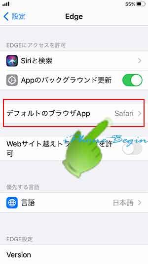 iphoneSE_Edge設定画面_デフォルトブラウザ
