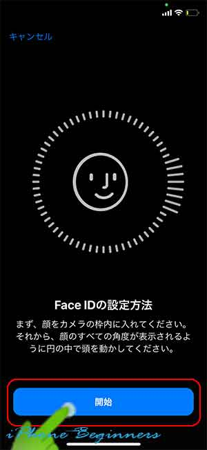 iPhone12_FaceIDセットアップ開始