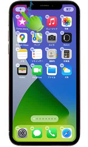 iphone12_ホーム画面_ウイジェット追加ボタン