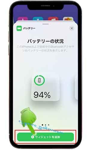 iphone12_ウイジェット追加設定_バッテリーの状況ウイジェット追加