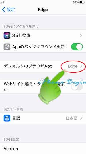 iphoneSE_Edge設定画面_Edgeデフォルトブラウザ設定後
