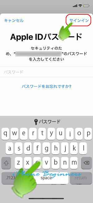 FaceID登録パスコード設定完了後AppleIDサインイン画面
