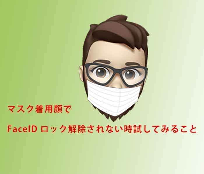 マスク着用顔でFaceIDロック解除精度を上げる方法