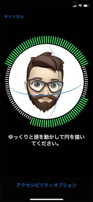 iPhone12_FaceIDセットアップ_顔認証中