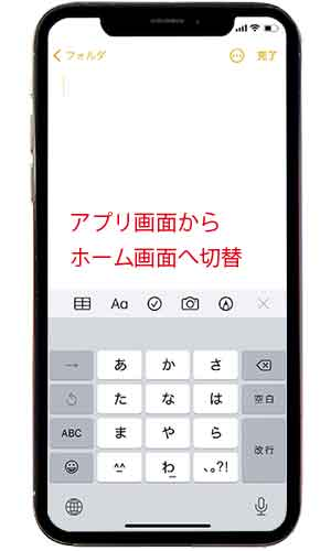 iphone12_メモアプリ画面