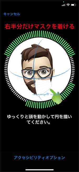 FaceID_マスク顔登録_右側
