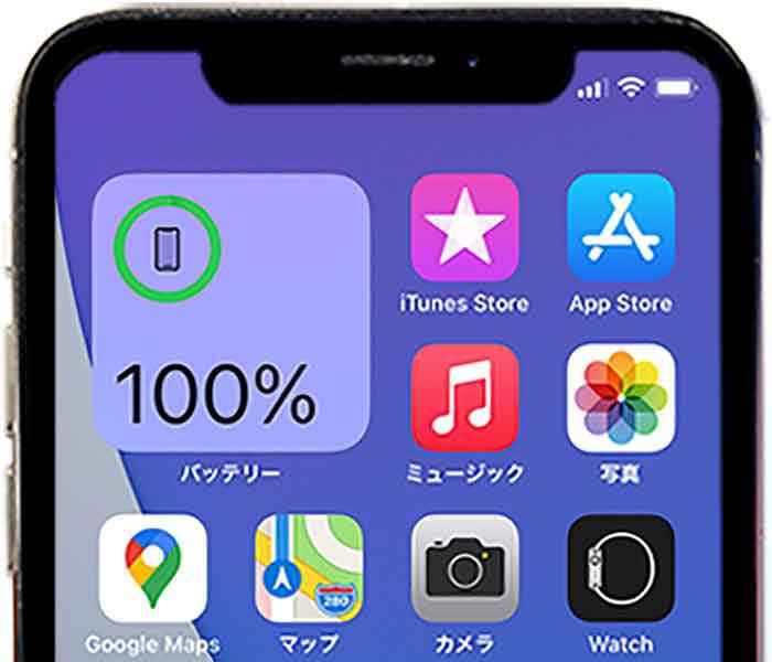 iphone12_バッテリー残量確認ウイジェット