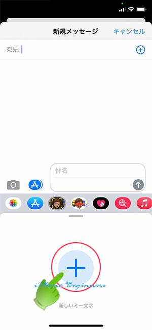 iphone12_メッセージアプリ画面_ミー文字新規作成addアイコン