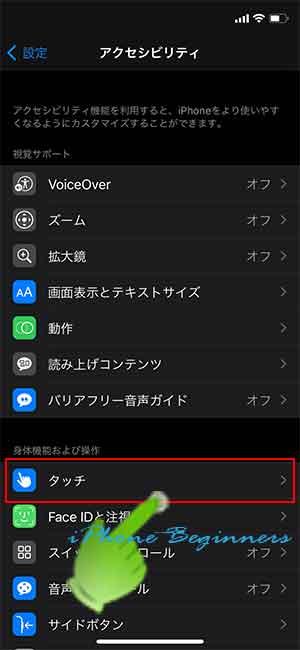 iphone12_アクセシビリティ設定画面_タッチ