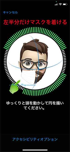 FaceID_マスク顔登録_左側