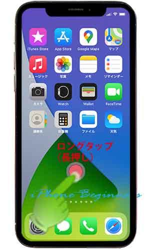 iphone12_ホーム画面_長押し