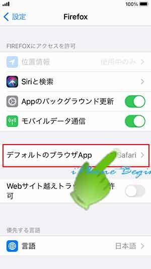 iphoneSE_Firefox設定画面_デフォルトブラウザ