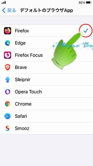 iphoneSE_Firefox設定画面_デフォルトブラウザ設定_Firefox選択