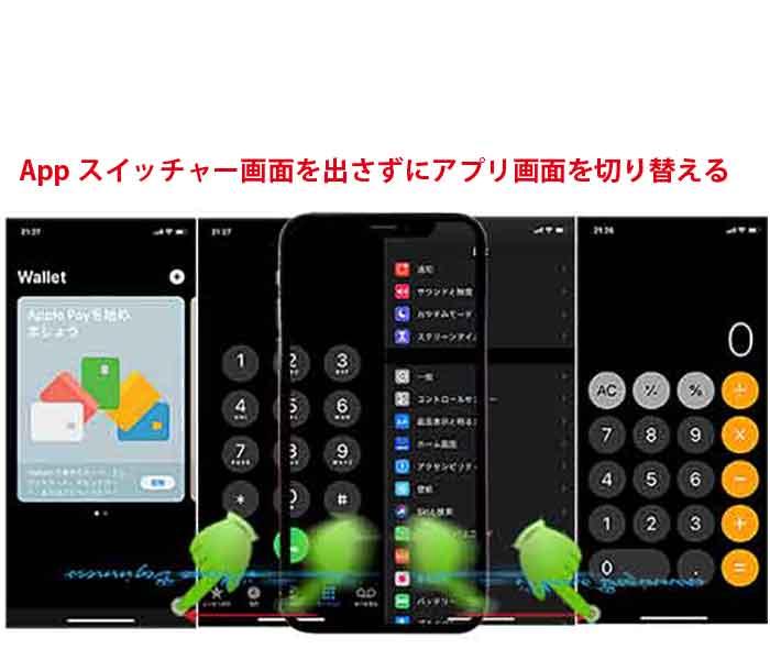 Appスイッチャー画面を出さずアプリ画面を切り替える操作方法
