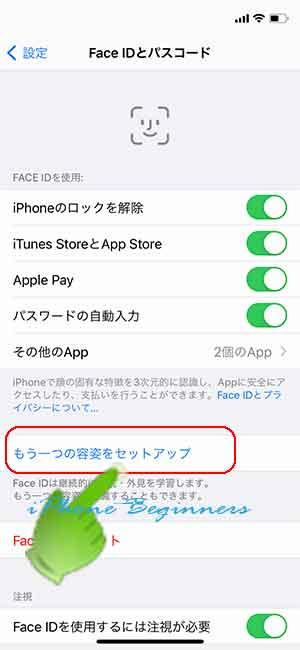 iphone12_FaceIDもう一つの容姿をセットアップ