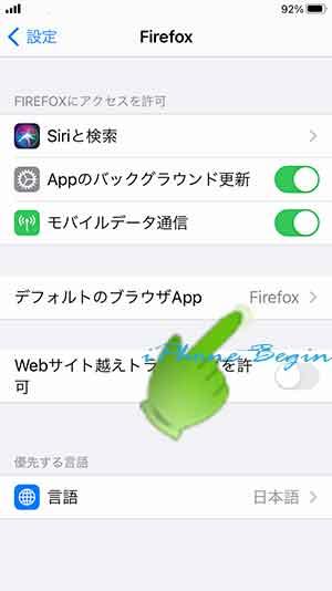 iphoneSE_Firefox設定画面_デフォルトブラウザFirefox設定後
