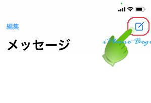 iphone12_メッセージアプリ新規メッセージ作成アイコン