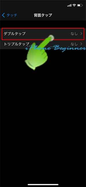 iphone12_背面タップ設定画面_ダブルタップ