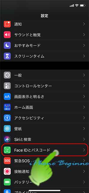 iPhone12_設定アプリ_FaceIDとパスコード