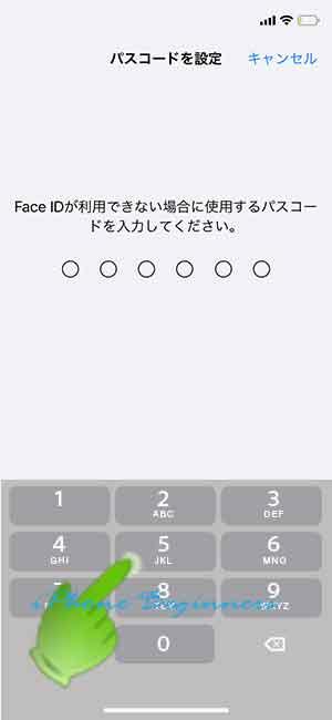 iPhone12_FaceID設定後パスコード設定画面
