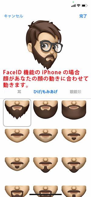 iPhone12_ミー文字作成中画面_顔動作