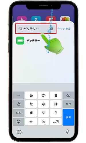 iphone12_ウイジェット追加設定_バッテリー検索