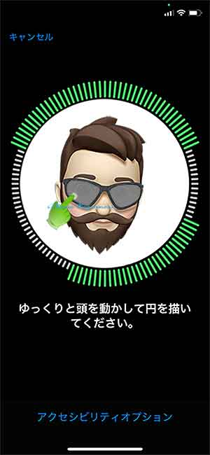 FaceID_サングラス