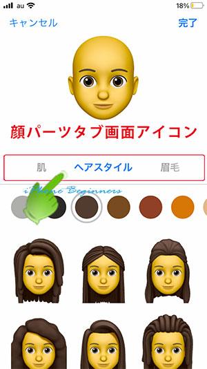 iphoneSE2_ミー文字作成画面_パーツタブアイコン