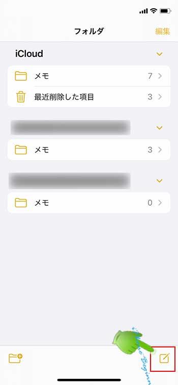 iphone11_メモアプリ画面_新規メモ作成アイコン