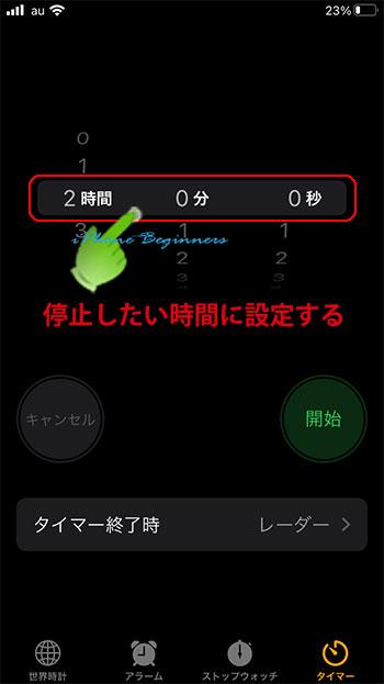 iPhoneSE_時計アプリ_タイマー機能_時間設定