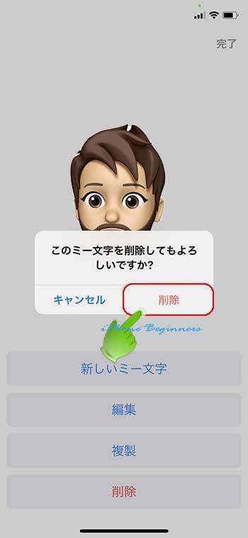 iphone12_メモプリ_ミー文字削除確認画面