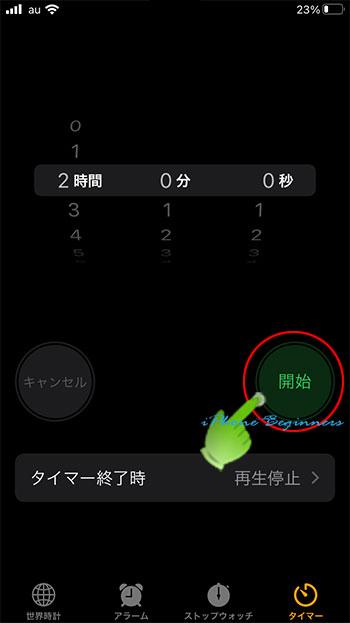 iPhoneSE_時計アプリ_タイマー機能_タイマー終了時機能_開始ボタン