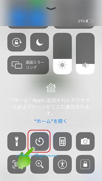 iPhoneSE_コントロールセンター画面_タイマー機能ショートカットアイコン