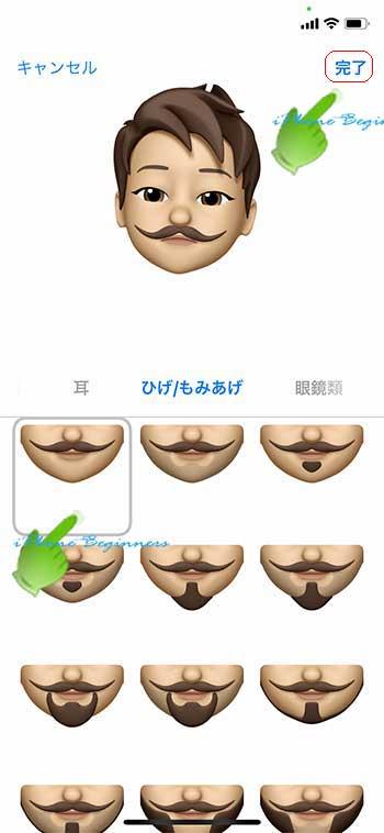 iphone12_メモアプリ_ミー文字修正ひげ選択