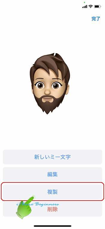 iphone12_メモプリ_ミー文字複製選択