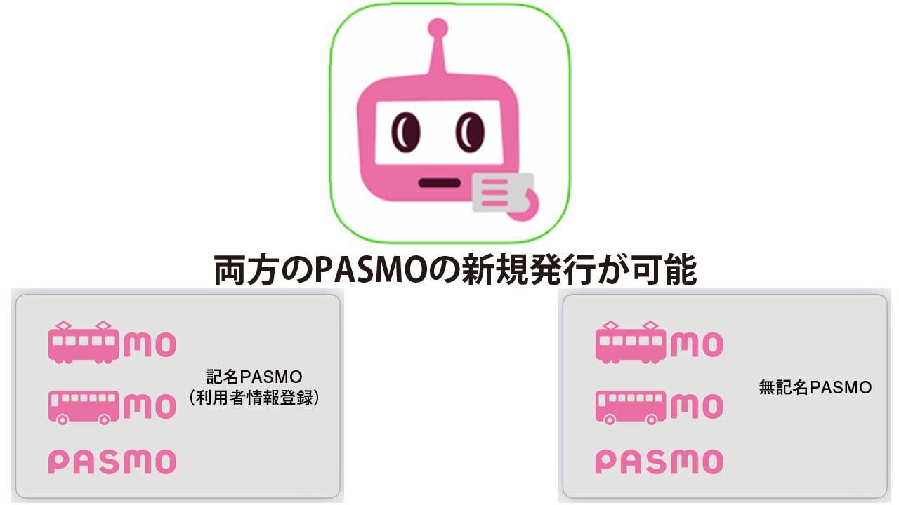 pasmoアプリは記名無記名とも新規発行可能