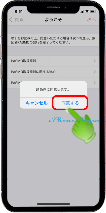 PASMOアプリ_無記名PASMO取扱規則画面iphone12