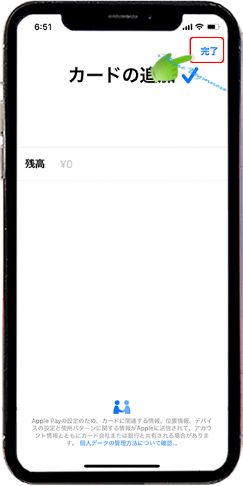PASMOアプリ_記名PASMO発行_カードの追加画面iphone12_