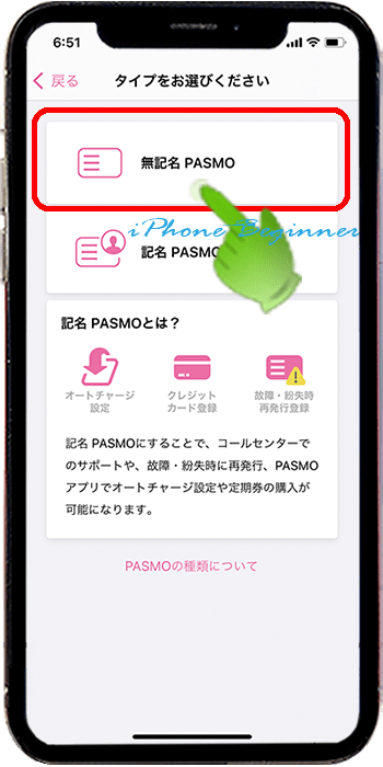 PASMOアプリ_無記名PASMO選択_iphone12