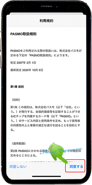 PASMOアプリ_記名PASMO新規発行_PASMO規約画面_iPhone12